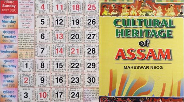 Assamese Calendar April 2021