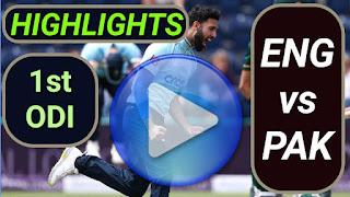 ENG vs PAK 1st ODI 2021