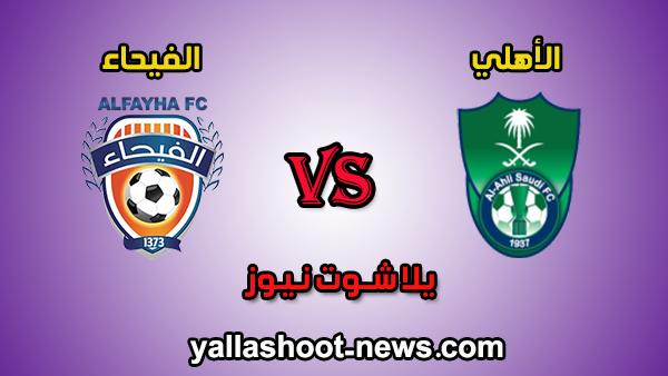 نتيجة مباراة الاهلي والفيحاء اليوم 5-10-2019 في الدوري السعودي