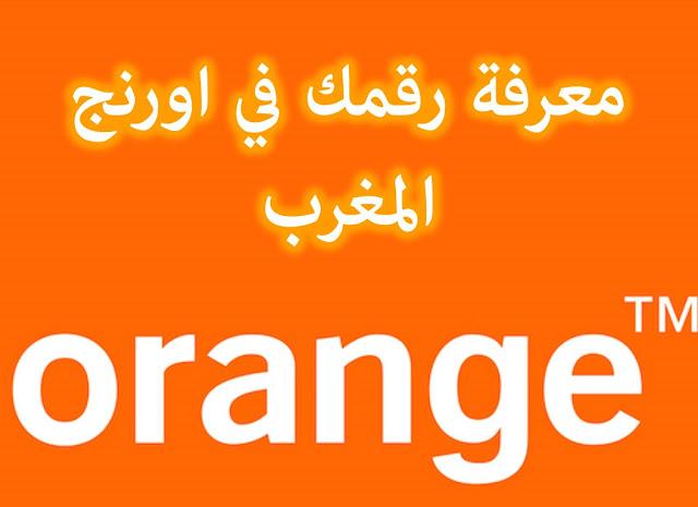 معرفة رقمك في اورنج المغرب