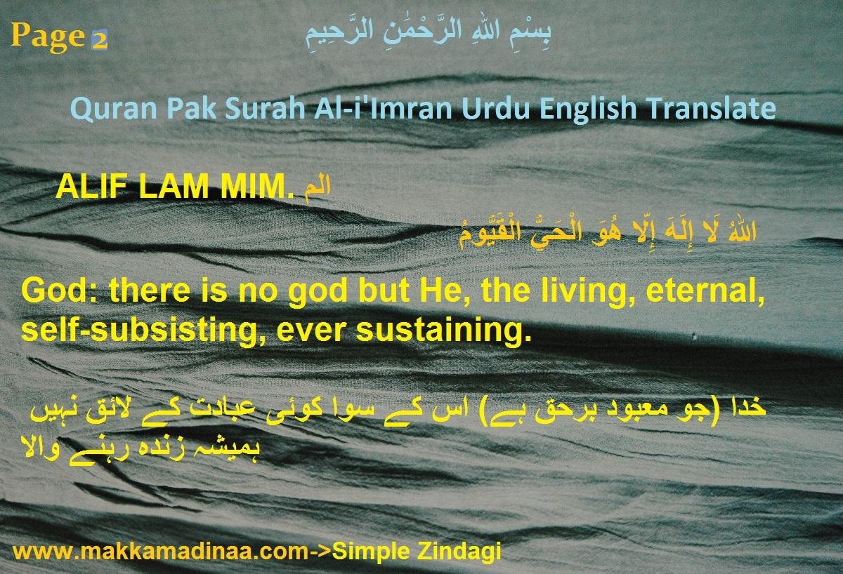 Quran Pak Surah Al-i'Imran Urdu English Translate Page 2