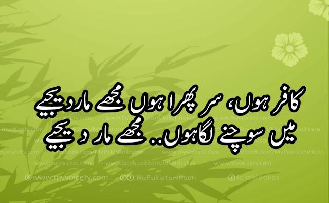 احمد فرہاد کی زبردست اردو شاعری  پوری پڑھیں لنک پر : کافر ہوں، سر پھرا ہوں مجھے ماردیجیے