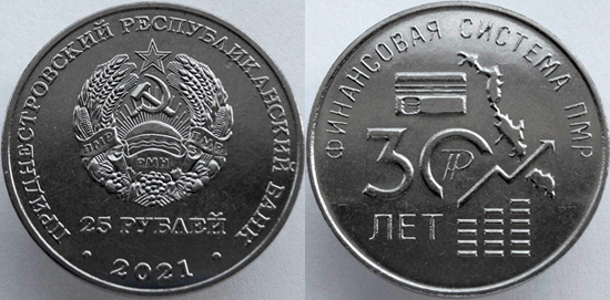 Transnistria 25 rubles 2021 - 30 years of the financial system of Transnistria