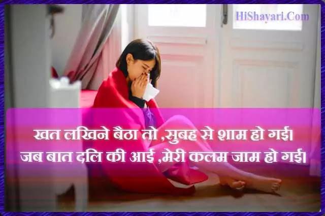 Khat Love Shayari
