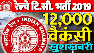 RRB Railway TC Recruitment 2019 |Apply online RRB ticket collector vacancy