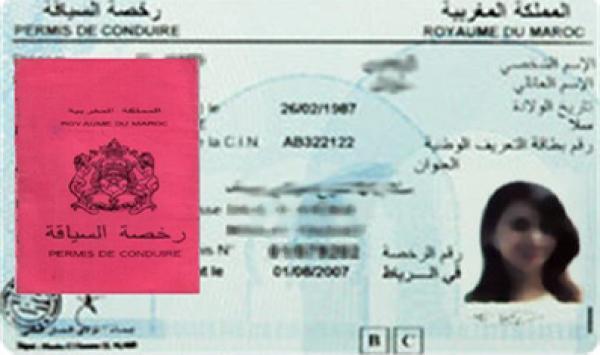 نارسا: المواطنون الحاملون لرخصة السياقة وشهادة تسجيل المركبات ملزمون بتحديث الوثائق المنتهية صلاحيتها