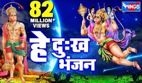 हे दुःख भंजन मारुती नंदन Hey Dukh Bhanjan Maruti Nandan Lyrics - Hariharan