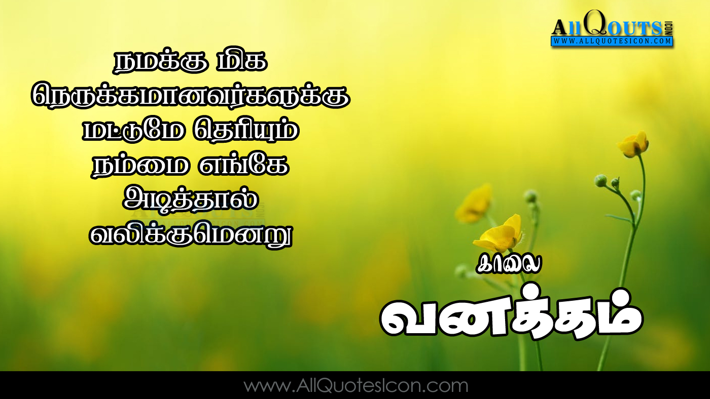 Happy Friday Images Tamil Good Morning Quotes Pictures Wishes