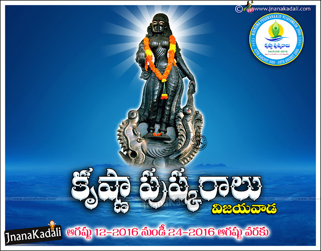 Here is Krishna pushkaralu information in telugu, Krishna pushkaralu pushkara snana shlokam, Krishna pushkara snana mahima, Krishna pushkara snana ghat information, To do list at Krishna pushkaram, Importance of pushkara snanam.