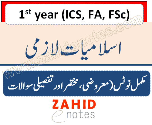 1st year islamiat complete notes short questions mcqs