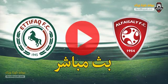نتيجة مباراة الإتفاق والفيصلي اليوم 20 مارس 2021 في الدوري السعودي