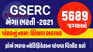 GSERC Recruitment for shikhan sahayak posts 2021