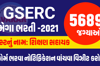 GSERC Recruitment 2021- Online Applications for 5689 Shikshan Sahayak (Secondary & Higher Secondary) Posts 2021