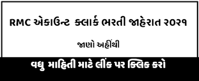 Rajkot Municipal Corporation (RMC) Recruitment 2021 For Account Clerk Posts at www.rmc.gov.in