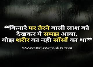 Heart touching hindi lines