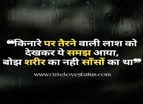 Best Heart Touching Hindi Lines | Heart Touching Status Shayari 2021