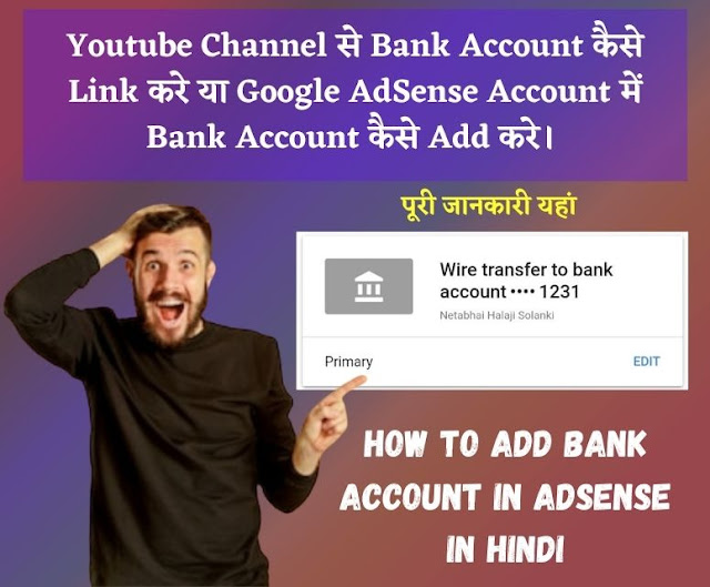 adsense me bank account kaise add kare, bank account add in adsense, how to add bank account in adsense in hindi, youtube me bank account kaise jode, adsense account me bank details kaise add kare, how to add bank in adsense account, how to add bank account in adsense, how to add bank account in google adsense, adsense account me payment method kaise add kare, youtube me bank account kaise link kare, adsense me bank details kaise fill kare, youtube se bank account me paise kaise bheje, youtube channel se bank account kaise link kare