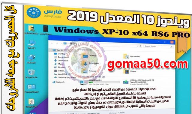 ويندوز 10 المعدل  Windows XP-10 x64 RS6 PRO