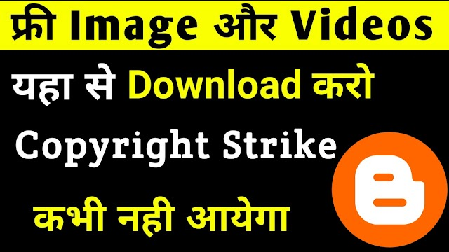 Copyright Free image or Videos kaise download kare Easley 2019.
