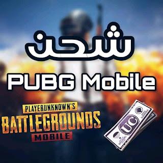 شحن لعبة ببجي PUBG Mobile
