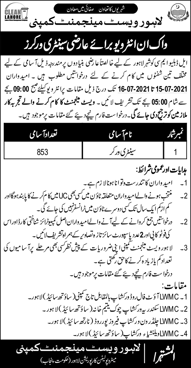LWMC Jobs in Lahore 2021 - Lahore Waste Management Company Jobs 2021 - LWMC Jobs Online Apply