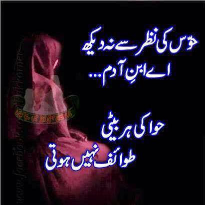 Hawas ki nazar say na daikh aye ibn-e-Adam - Urdu Poetry World,Urdu Poetry,Sad Poetry,Urdu Sad Poetry,Romantic poetry,Urdu Love Poetry,Poetry In Urdu,2 Lines Poetry,Iqbal Poetry,Famous Poetry,2 line Urdu poetry,  Urdu Poetry,Poetry In Urdu,Urdu Poetry Images,Urdu Poetry sms,urdu poetry love,urdu poetry sad,urdu poetry download