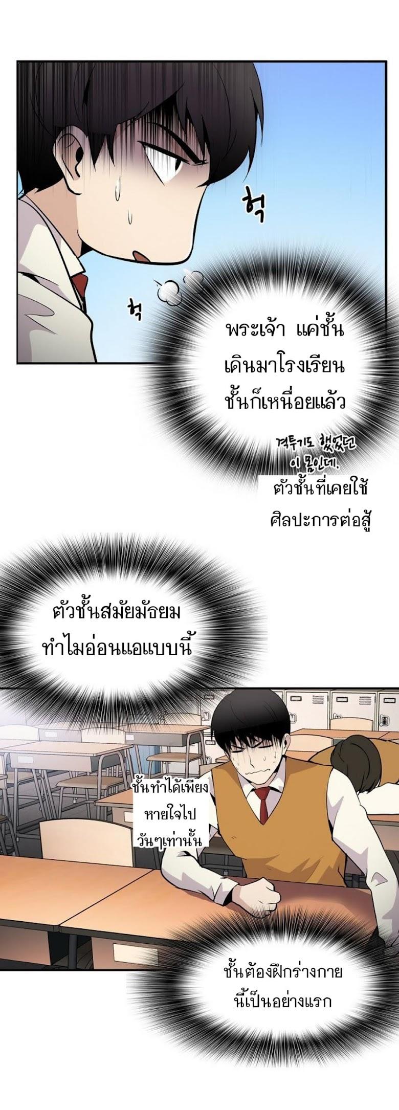 Again My Life - หน้า 43