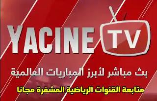 yassin tv | افضل تطبيق لمشاهدة المباريات والقنوات المشفرة على الاندرويد