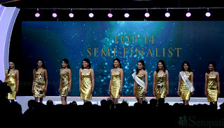 Miss nepal 2017 events pictures