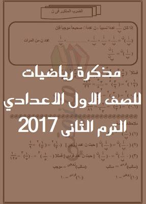 مذكرة رياضيات للصف الاول الاعدادي الترم الثانى 2017