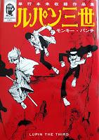 Lupin The Third Manga Monkey Punch Sexy Rupan Sansei
