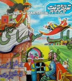 Taleem O Tarbiat April 2015 Edition
