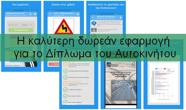 Δωρεάν εφαρμογή για Δίπλωμα Αυτοκινήτου