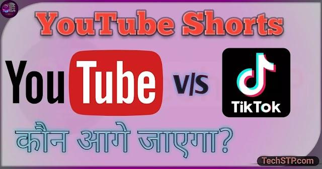 YouTube Shorts kya hai : TikTok इसे चुनौती दे पाएगा ?