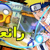 الحلقة 47 | تحميل لعبة naruto mobile للاندرويد 2019 جرافيك خراافى | رووووووعة !!