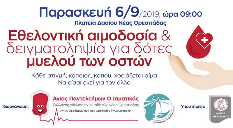 Εθελοντική αιμοδοσία την Παρασκευή στην Ορεστιάδα