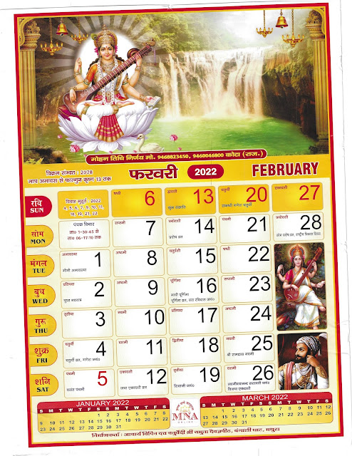 Hindu Calendar 2022 February