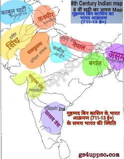 8वीं सदी के भारत का map | 8 वीं शताब्दी का भारत मैप