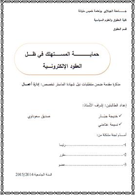 مذكرة ماستر: حماية المستهلك في ظل العقود الإلكترونية PDF