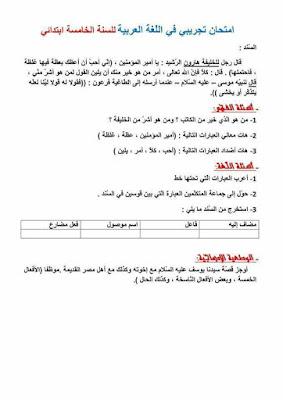 إختبارات تجريبية في مادة اللغة العربية للسنة الخامسة ابتدائي