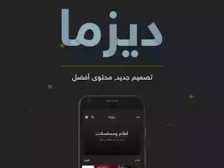 تحميل برنامج ديزما، لمشاهدة وتنزيل الافلام والمسلسلات العربية والاجنبية، وحلقات الانمي المترجم بدقة عالية مجانا للاندرويد