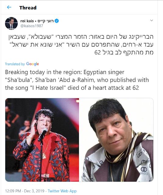 شماتة إسرائيلية فى وفاة شعبان عبد الرحيم