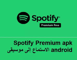 Spotify Premium apk android الاستماع إلى موسيقى