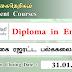Diploma in English - இலங்கை ரஜரட்ட பல்ககலைக்கழகம்.