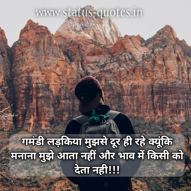 100+ Attitude Status For Boys In Hindi For Whatsapp  2021 |गमंडी लड़किया मुझसे दूर ही रहे क्यूंकि मनाना मुझे आता नहीं  और भाव में किसी को देता नही!!!