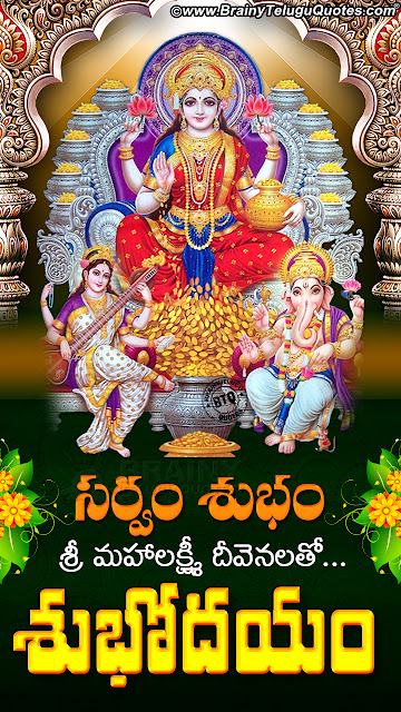 telugu subuodayam, bhakti quotes in telugu, telugu subhodayam greetings goddess lakshmi stotram in telugu