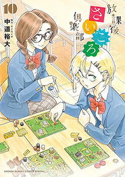 After School Dice Club Manga