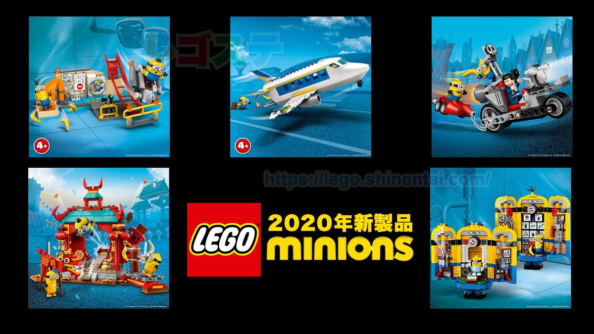 2020年版LEGOミニオンズ新製品公式画像公開:7月新作映画公開
