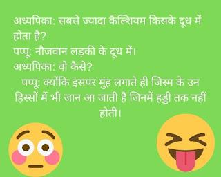 adult non veg jokes in hindi