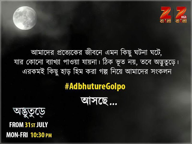 'Adbhuture' on Zee Bangla Tv Plot Wiki,Cast,Promo,Title Song,Timing